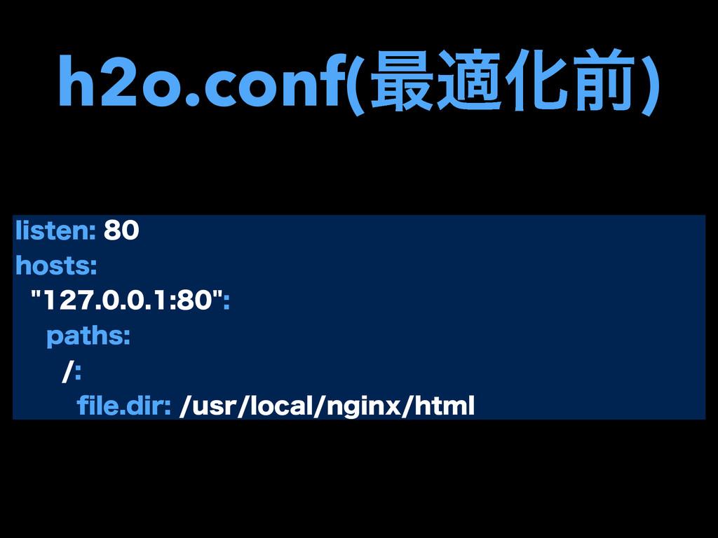 h2o.conf(࠷దԽલ) MJTUFO IPTUT ...