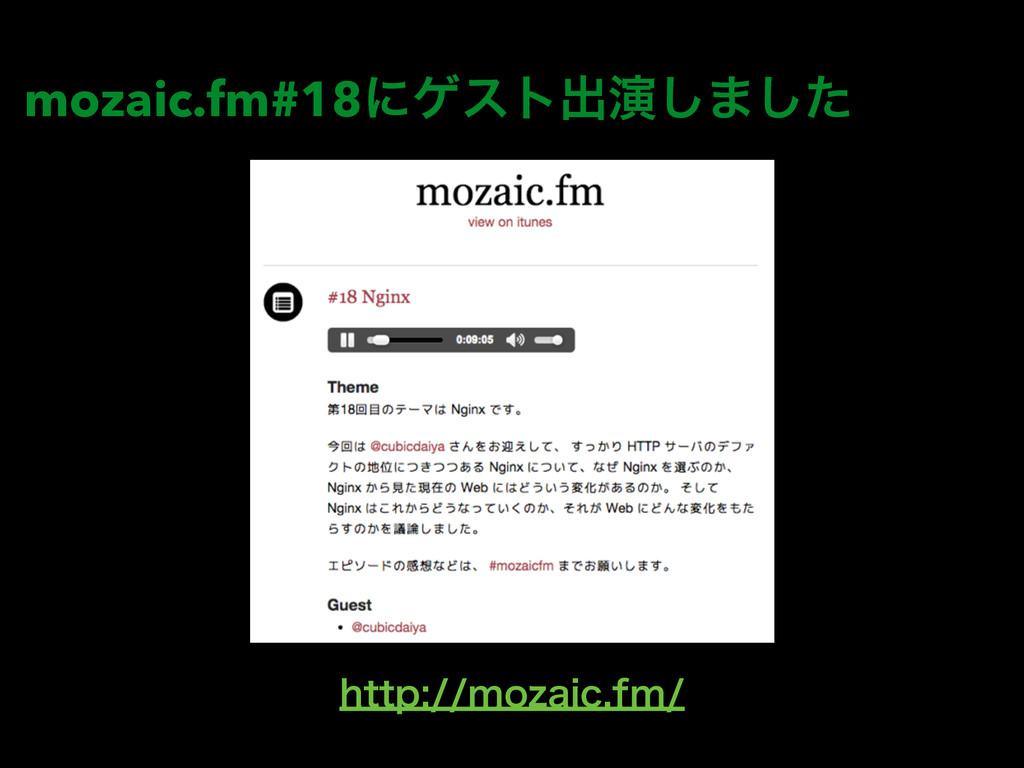 mozaic.fm#18ʹήετग़ԋ͠·ͨ͠ IUUQNP[BJDGN