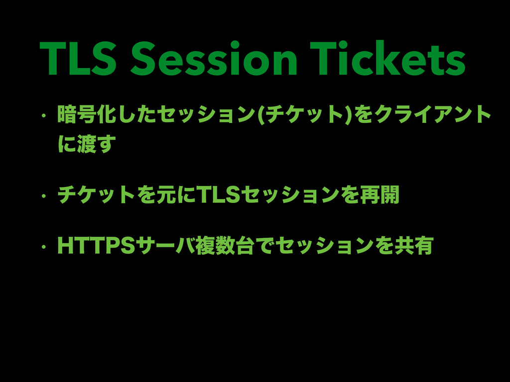 TLS Session Tickets w ҉߸Խͨ͠ηογϣϯ νέοτ ΛΫϥΠΞϯτ ʹ...