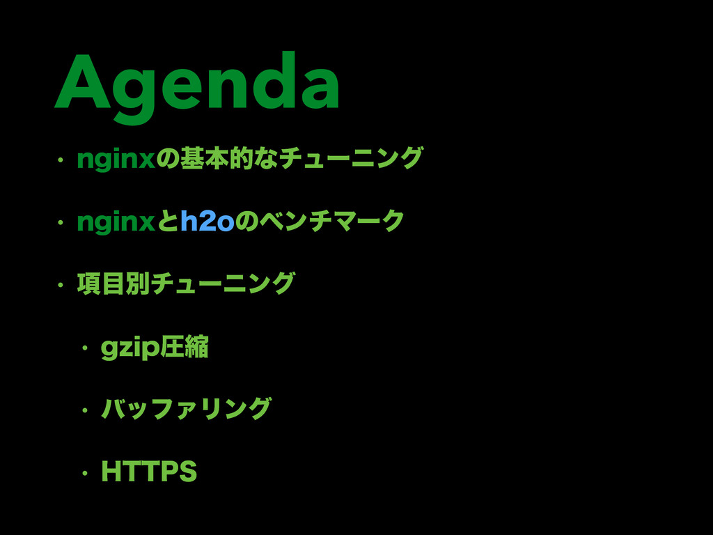 Agenda w OHJOYͷجຊతͳνϡʔχϯά w OHJOYͱIPͷϕϯνϚʔΫ ...