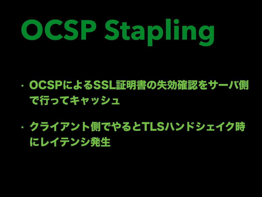 OCSP Stapling w 0$41ʹΑΔ44-ূ໌ॻͷࣦޮ֬Λαʔόଆ ͰߦͬͯΩϟο...