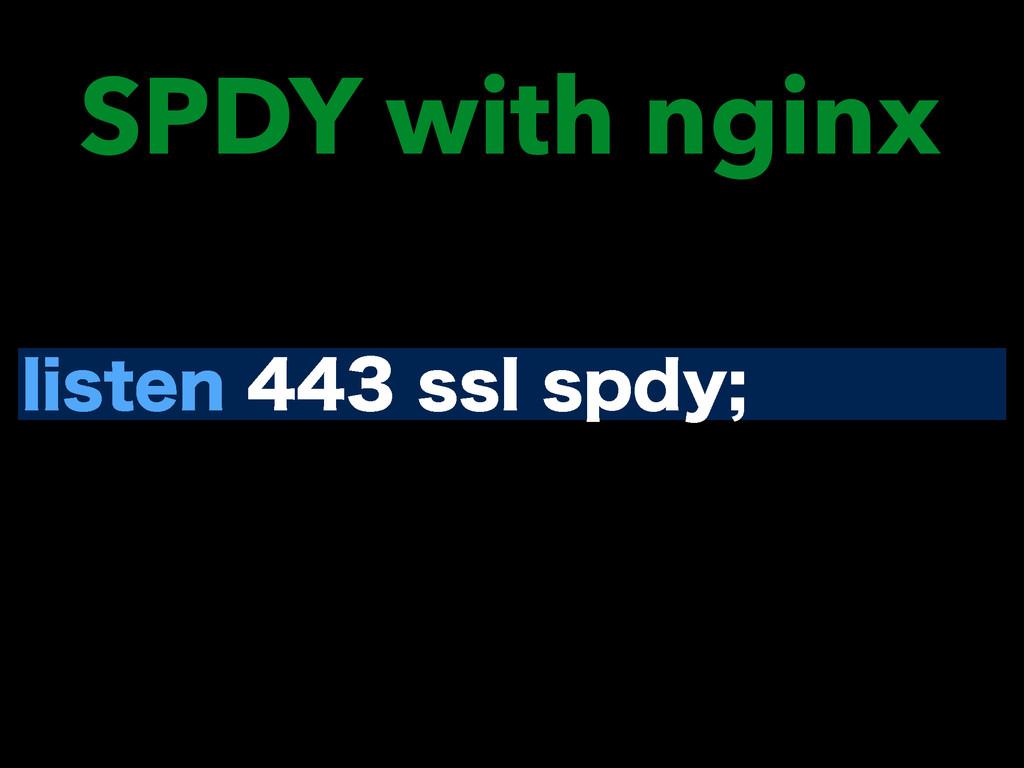 SPDY with nginx MJTUFOTTMTQEZ