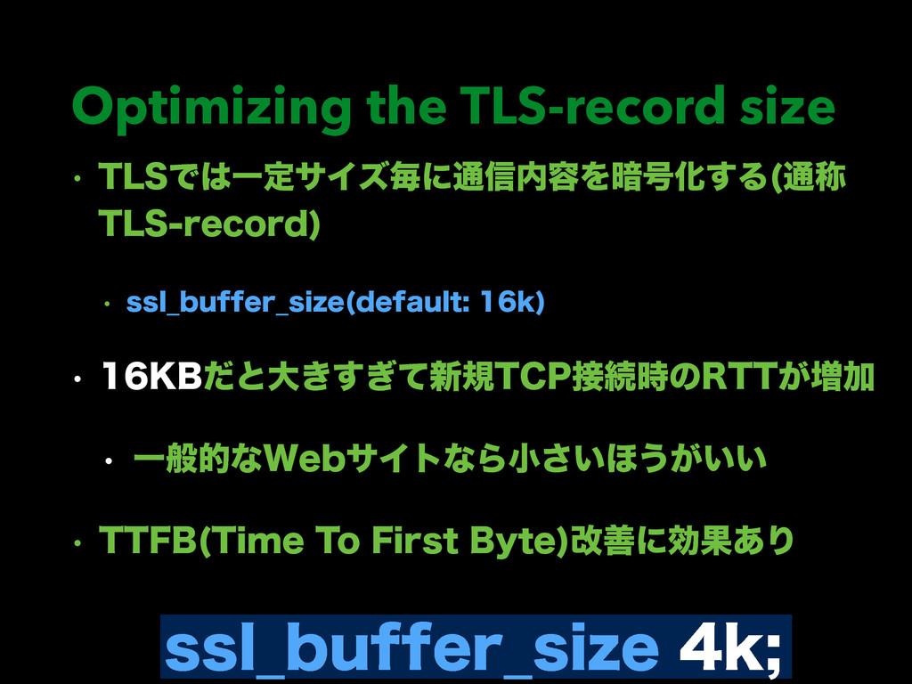 Optimizing the TLS-record size w 5-4ͰҰఆαΠζຖʹ௨৴...