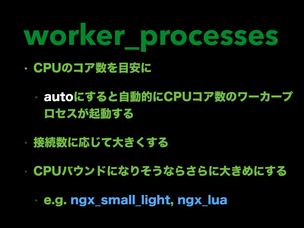 worker_processes w $16ͷίΞΛ҆ʹ w BVUPʹ͢Δͱࣗಈతʹ$...
