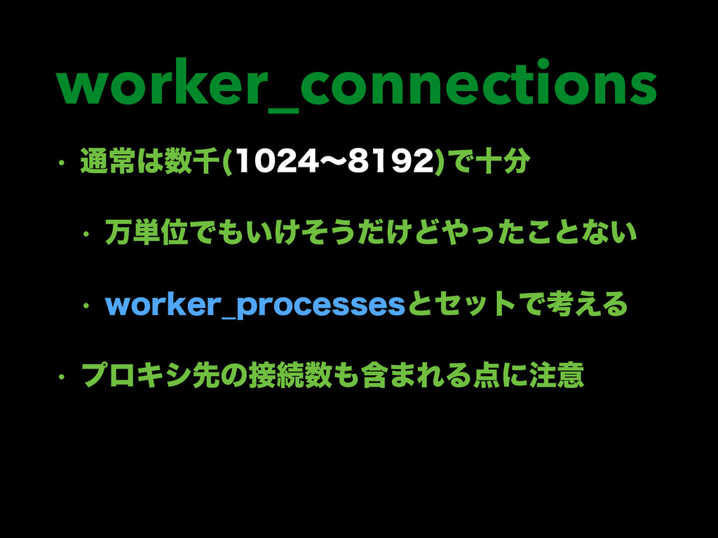 worker_connections w ௨ৗઍ ʙ Ͱे w ສ୯Ґ...