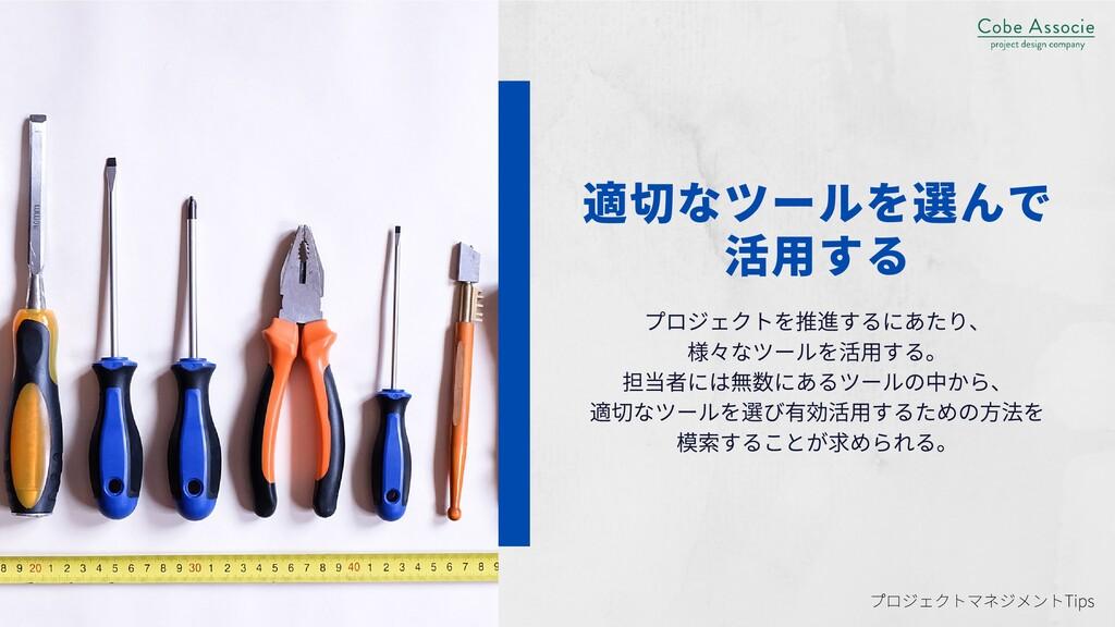 適切なツールを選んで 活⽤する プロジェクトを推進するにあたり、 様々なツールを活⽤する。 担...