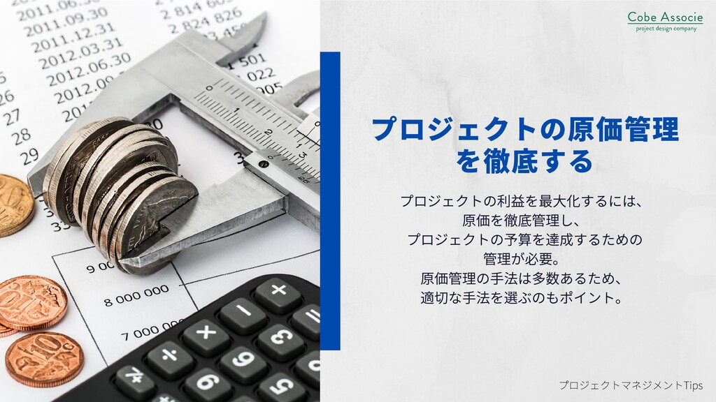 プロジェクトの原価管理 を徹底する プロジェクトの利益を最⼤化するには、 原価を徹底管理し、 ...