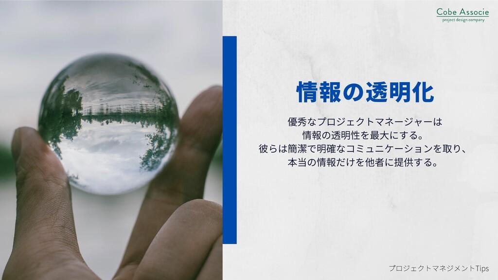 情報の透明化 優秀なプロジェクトマネージャーは 情報の透明性を最⼤にする。 彼らは簡潔で明確な...