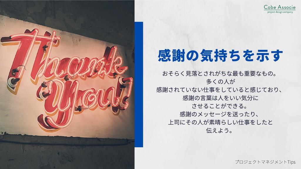 感謝の気持ちを⽰す おそらく⾒落とされがちな最も重要なもの。 多くの⼈が 感謝されていない仕事...