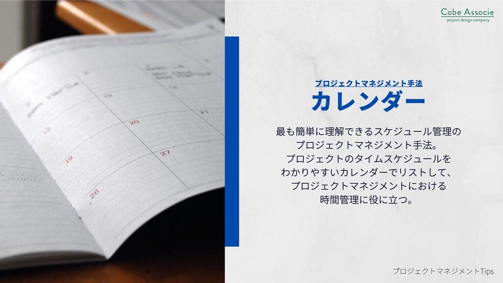 プロジェクトマネジメント⼿法 カレンダー 最も簡単に理解できるスケジュール管理の プロジェクト...