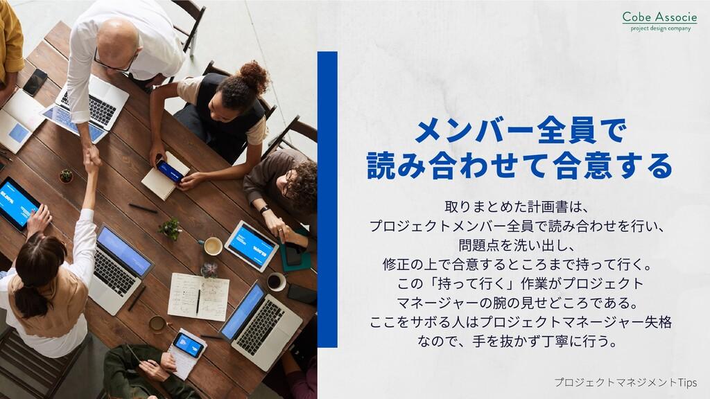 メンバー全員で 読み合わせて合意する 取りまとめた計画書は、 プロジェクトメンバー全員で読み合...