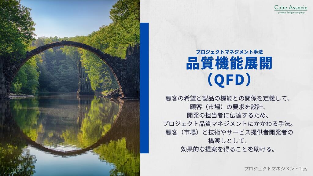 プロジェクトマネジメント⼿法 品質機能展開 (QFD) 顧客の希望と製品の機能との関係を定義し...