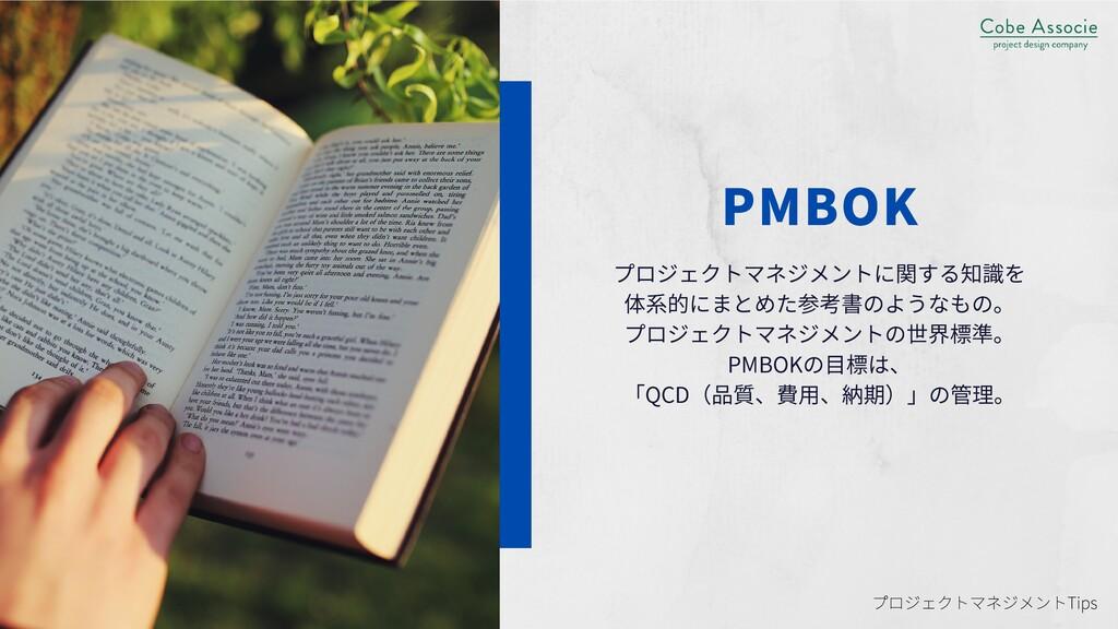 PMBOK プロジェクトマネジメントに関する知識を 体系的にまとめた参考書のようなもの。 プロ...