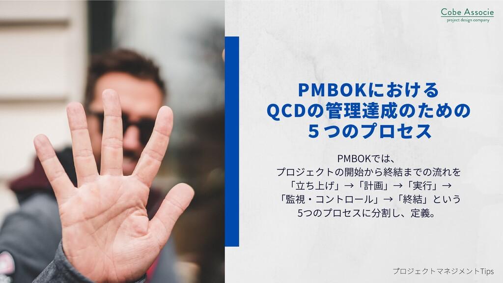 PMBOKにおける QCDの管理達成のための 5つのプロセス PMBOKでは、 プロジェクトの...