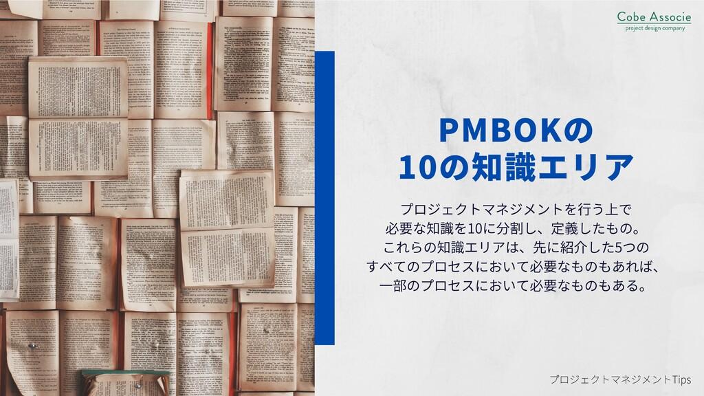 PMBOKの 10の知識エリア プロジェクトマネジメントを⾏う上で 必要な知識を10に分割し、...