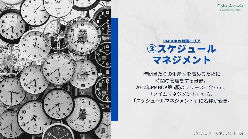 PMBOKの知識エリア ③スケジュール マネジメント 時間当たりの⽣産性を⾼めるために 時間の...