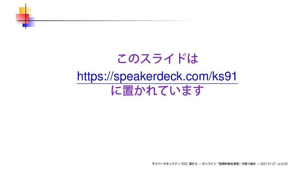 https://speakerdeck.com/ks91 2020 — — 2021-01-2...
