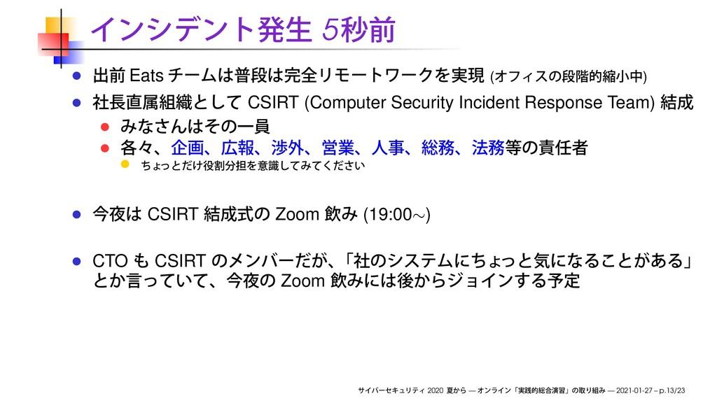 5 Eats ( ) CSIRT (Computer Security Incident Re...