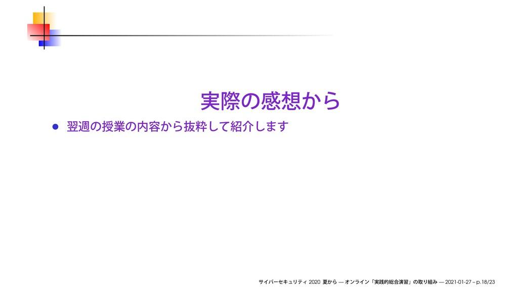 2020 — — 2021-01-27 – p.18/23