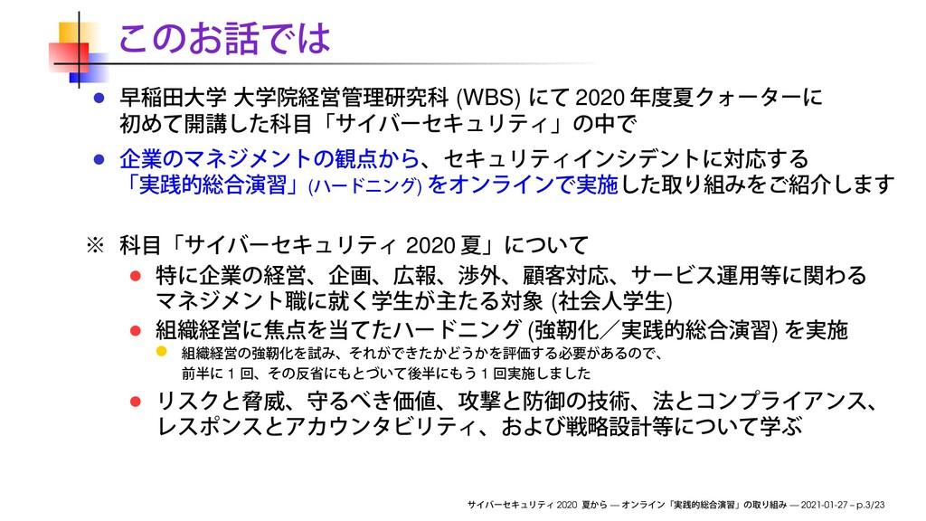 (WBS) 2020 ( ) 2020 ( ) ( ) 1 1 2020 — — 2021-0...