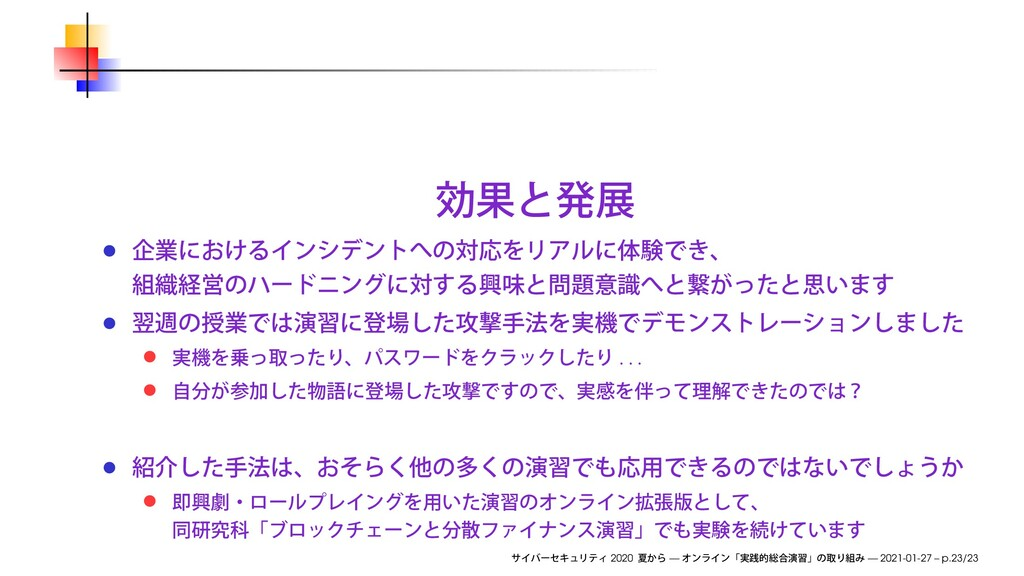 . . . 2020 — — 2021-01-27 – p.23/23