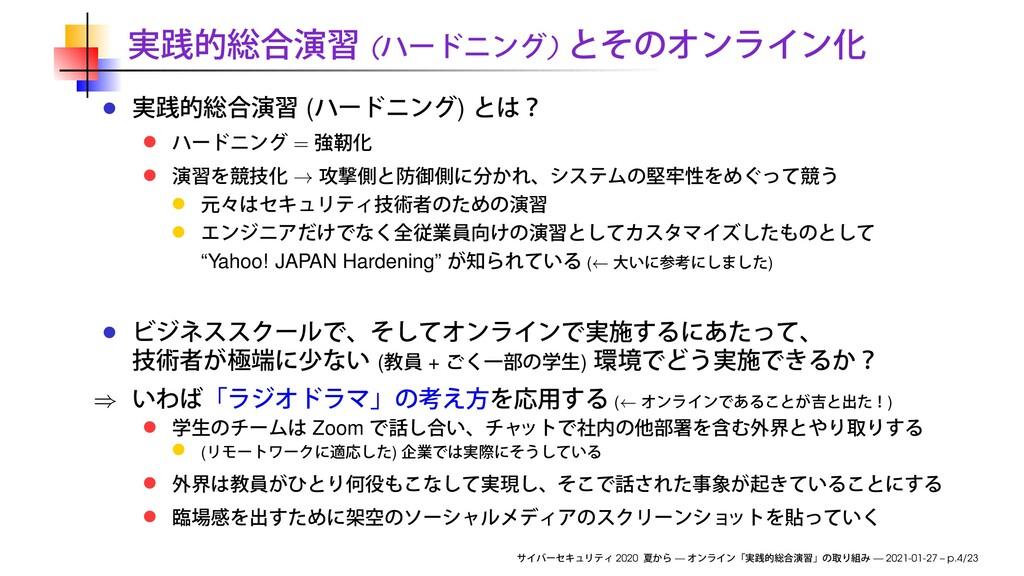 "( ) ( ) = → ""Yahoo! JAPAN Hardening"" (← ) ( + )..."