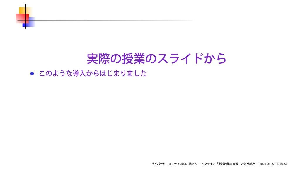 2020 — — 2021-01-27 – p.5/23