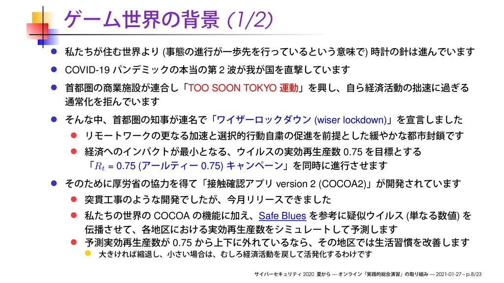 (1/2) ( ) COVID-19 2 TOO SOON TOKYO (wiser lock...
