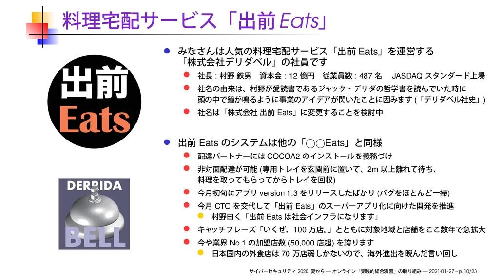Eats Eats : : 12 : 487 JASDAQ ( ) Eats Eats Eat...