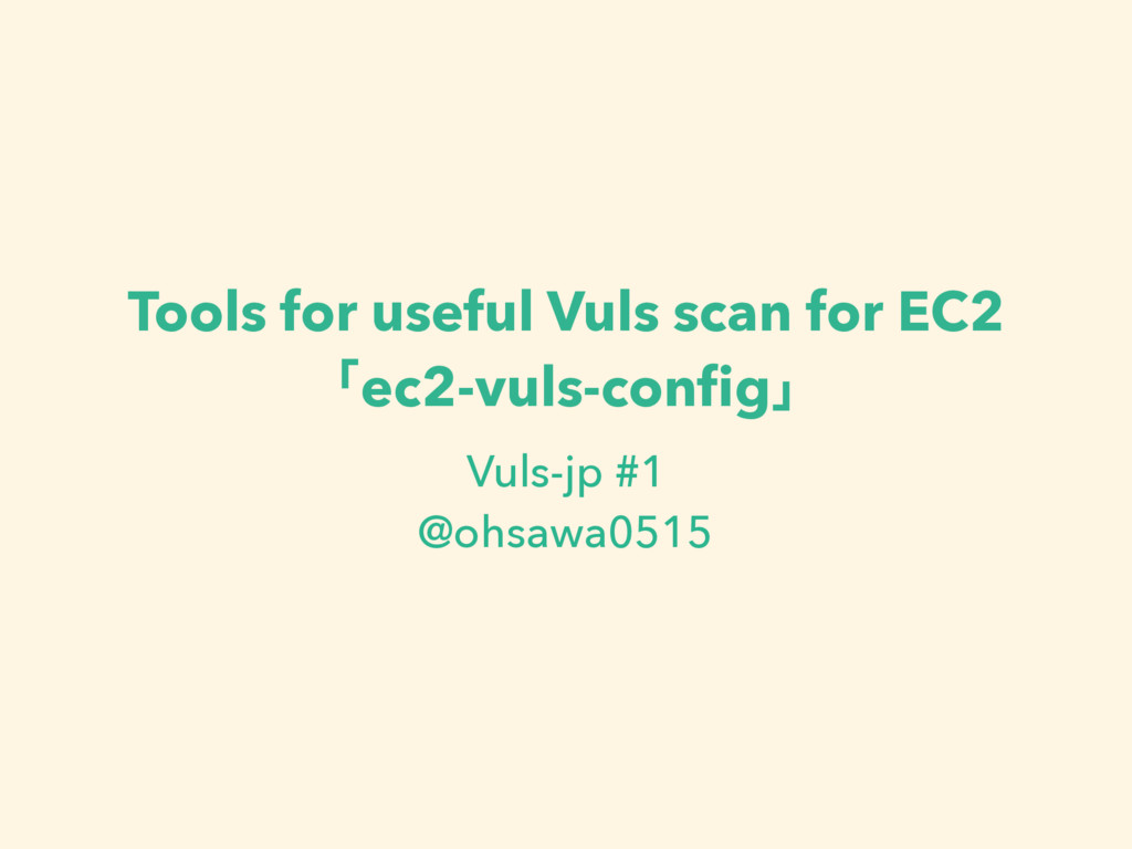 Tools for useful Vuls scan for EC2 ʮec2-vuls-co...