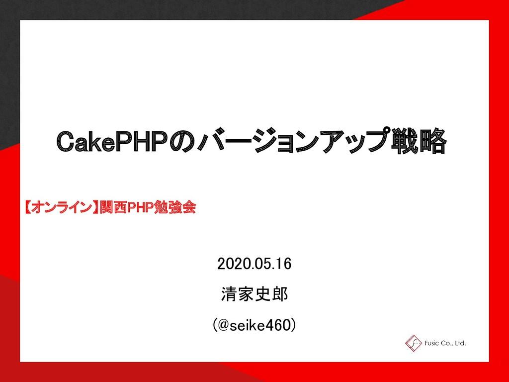 CakePHPのバージョンアップ戦略 【オンライン】関西PHP勉強会 2020.05.16...