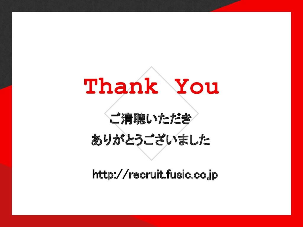 ご清聴いただき ありがとうございました Thank You http://recruit....