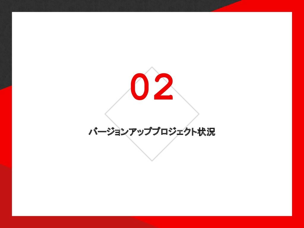 02 バージョンアッププロジェクト状況