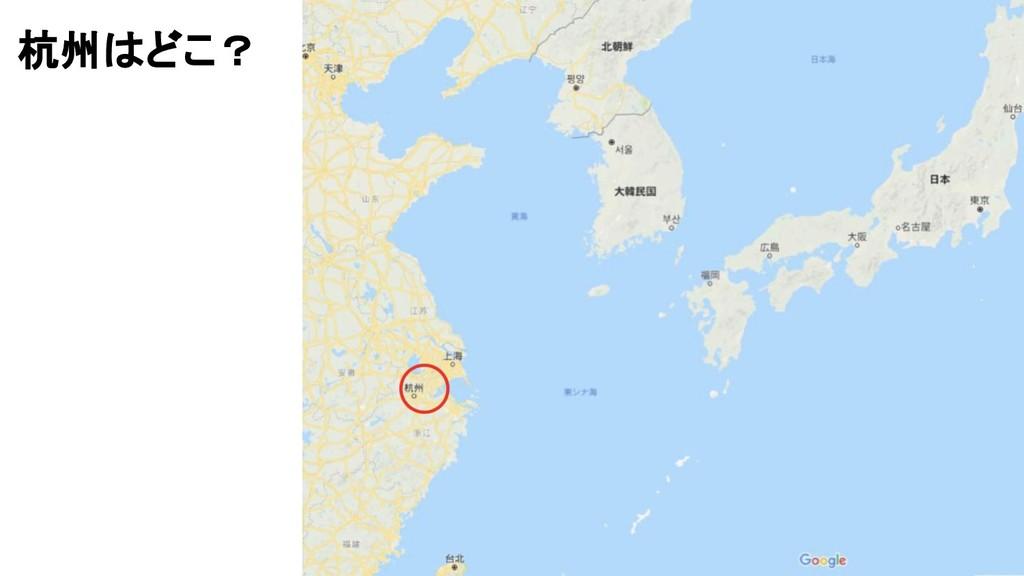 杭州はどこ?