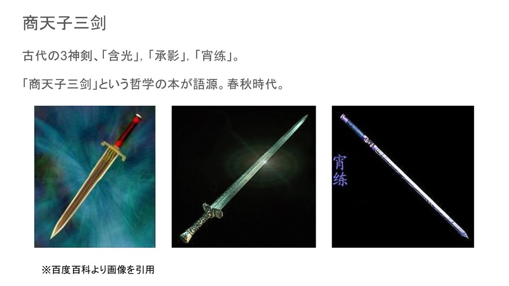商天子三剑 古代の3神剣、「含光」,「承影」,「宵练」。 「商天子三剑」という哲学の本が語源。...