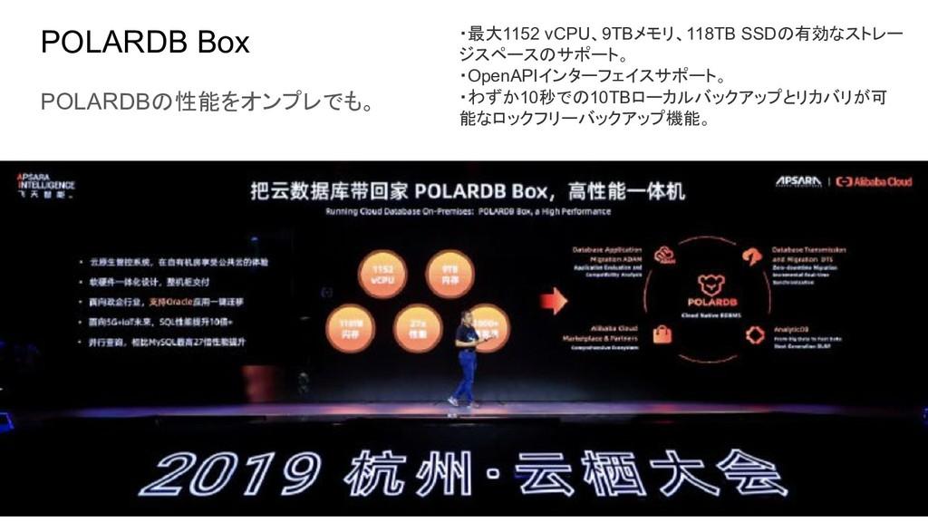POLARDB Box POLARDBの性能をオンプレでも。 ・最大1152 vCPU、9TB...