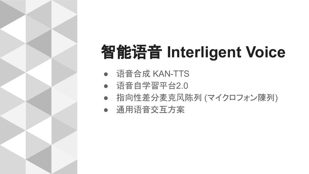 智能语音 Interligent Voice ● 语音合成 KAN-TTS ● 语音自学習平台...