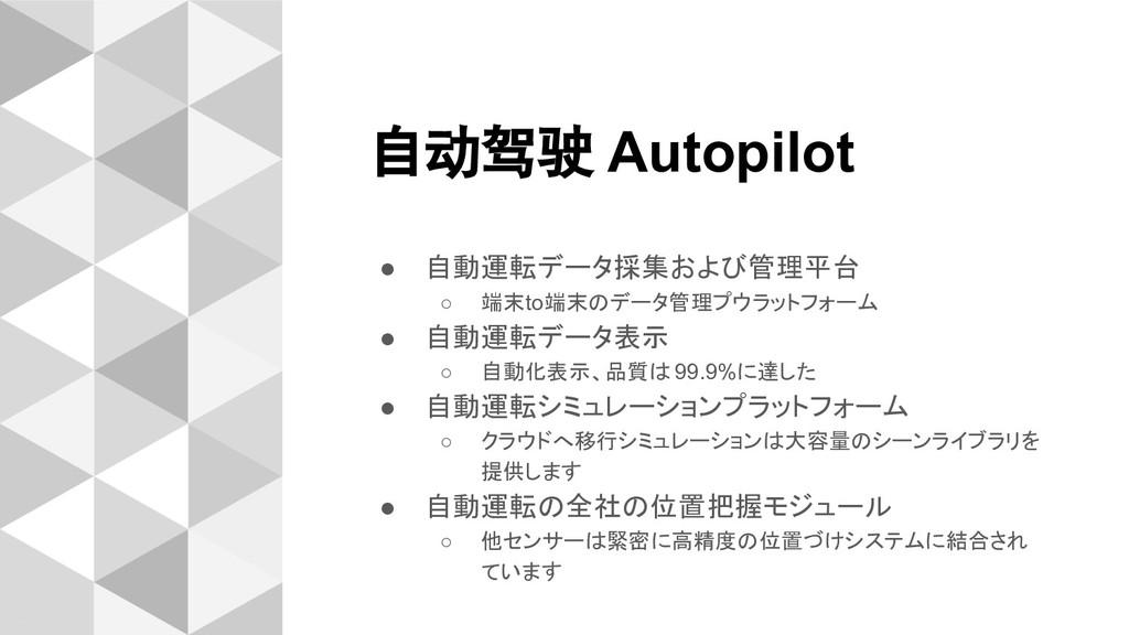 自动驾驶 Autopilot ● 自動運転データ採集および管理平台 ○ 端末to端末のデータ管...