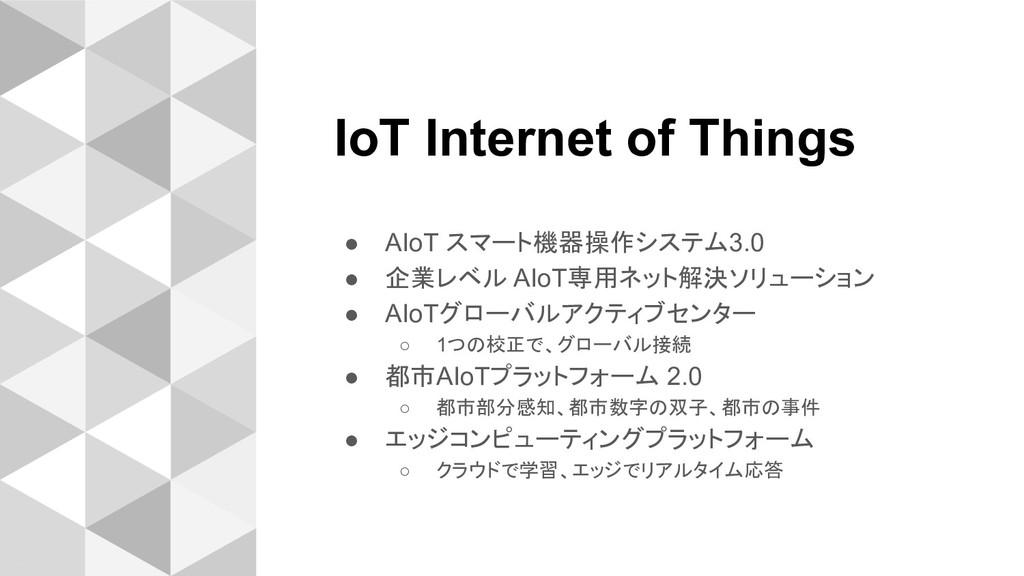 IoT Internet of Things ● AIoT スマート機器操作システム3.0 ●...