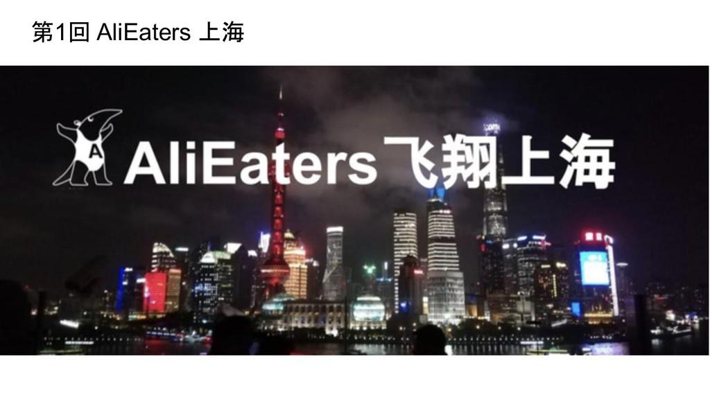 第1回 AliEaters 上海