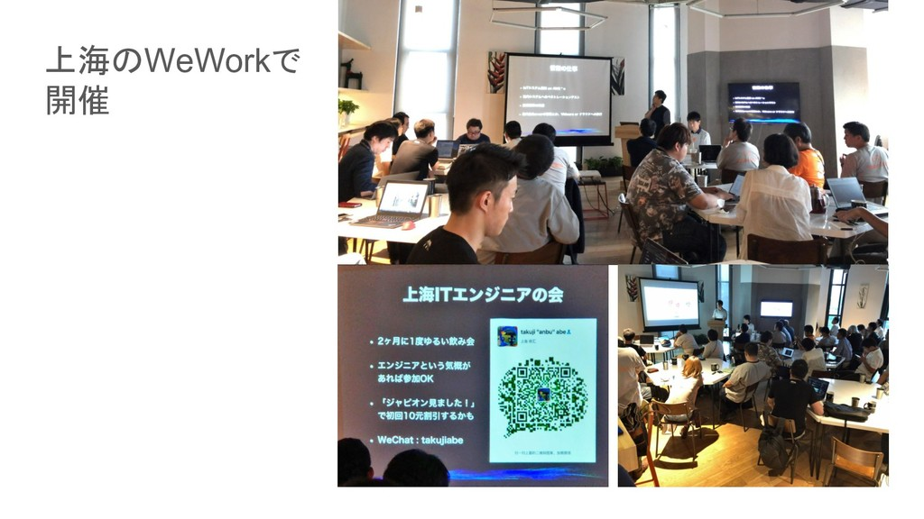 上海のWeWorkで 開催