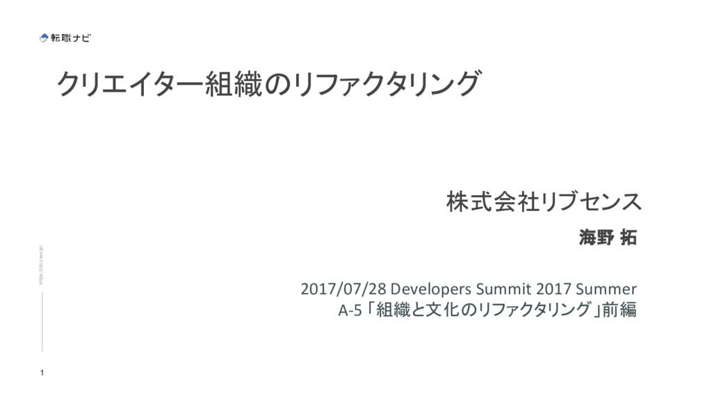 https://job.j-sen.jp/ 1 クリエイター組織のリファクタリング 株式会社リ...