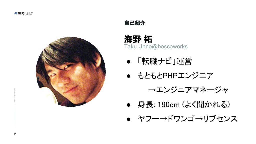 https://job.j-sen.jp/ 2 海野 拓 Taku Unno@boscowor...