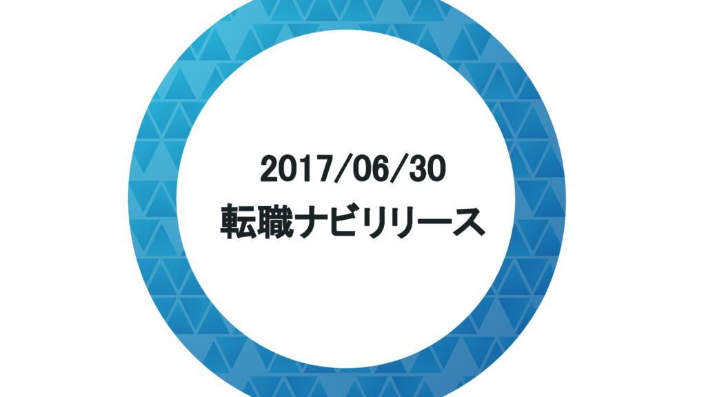2017/06/30 転職ナビリリース