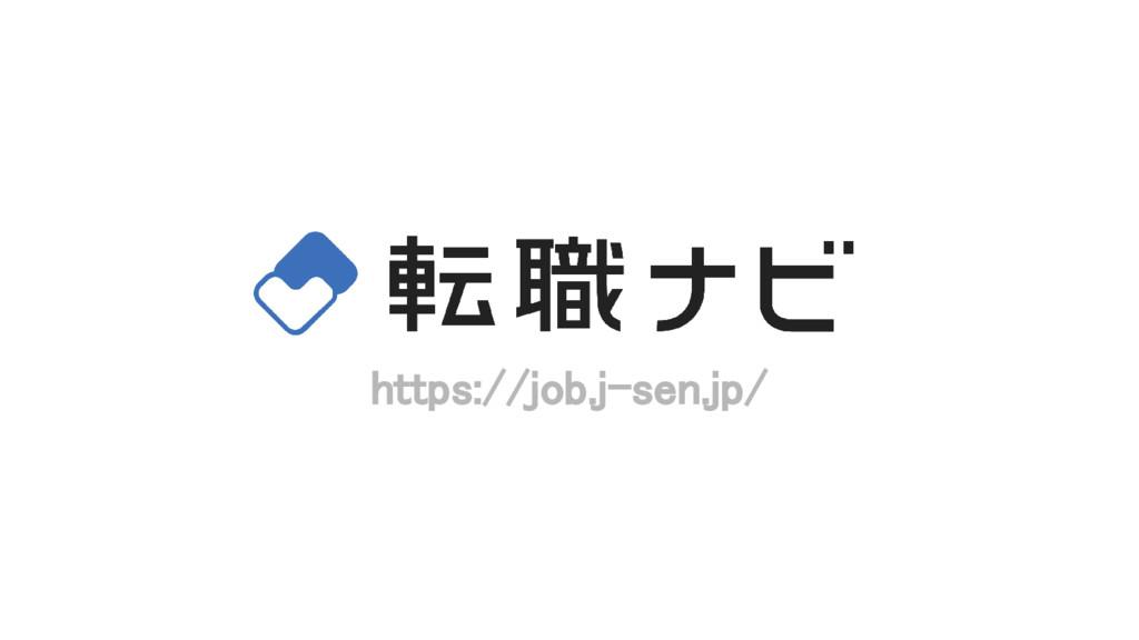 https://job.j-sen.jp/