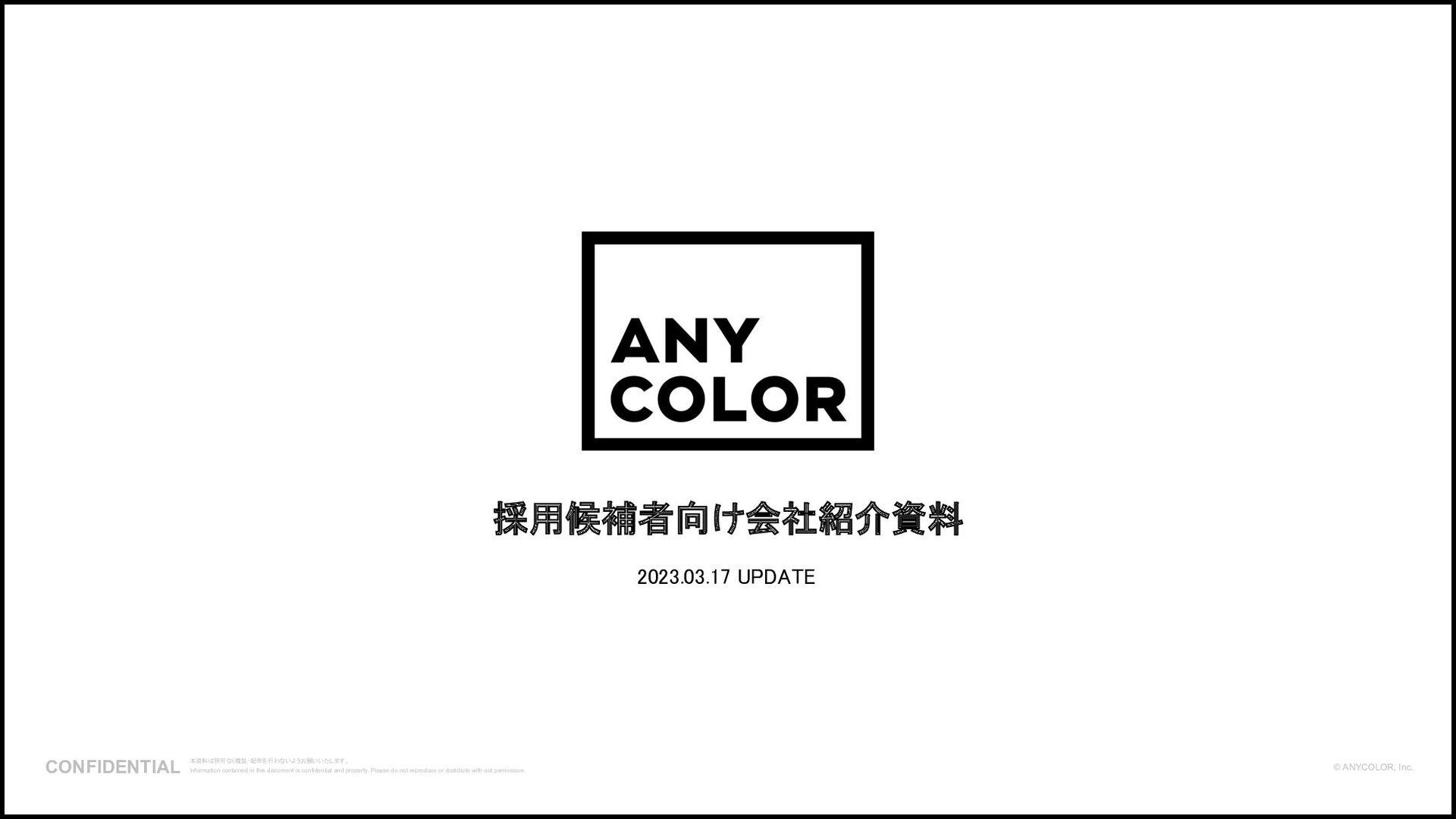 - 採⽤候補者向け会社紹介資料 - 2020.06.22 UPDATE ©2020 Ichik...