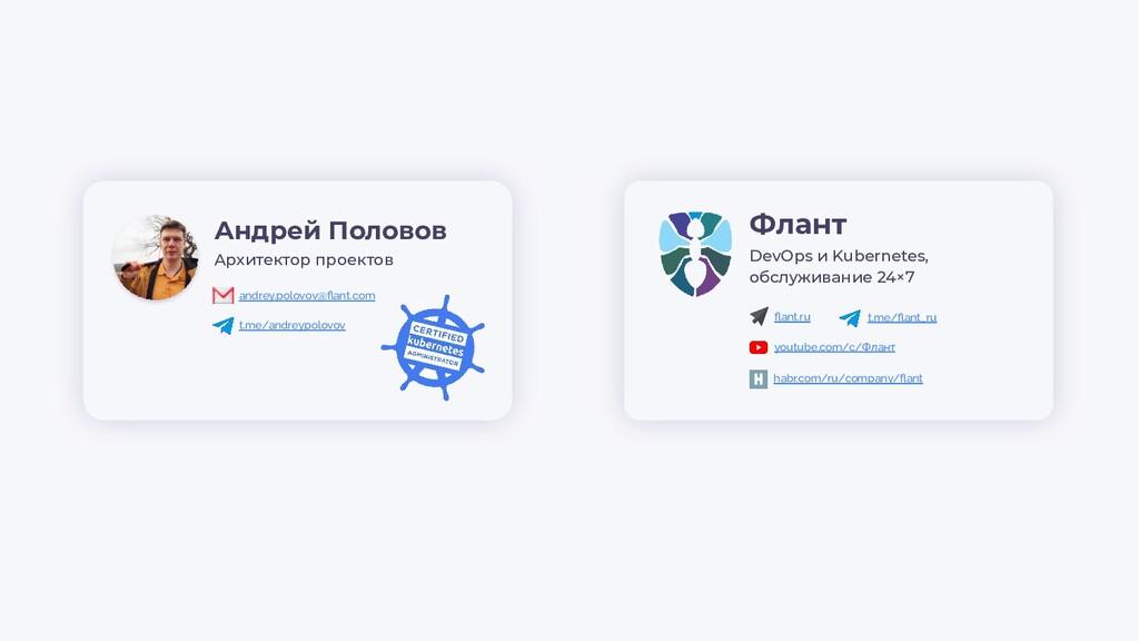 Андрей Половов Архитектор проектов t.me/andreyp...