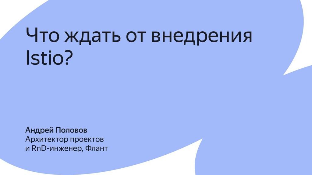 Андрей Половов Архитектор проектов Что ждать от...