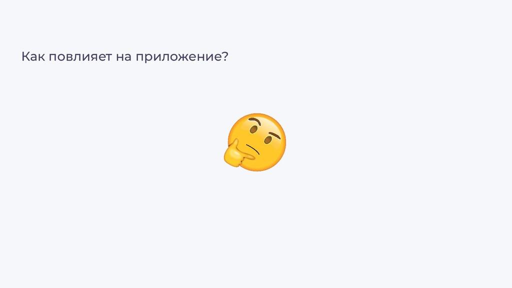 Как повлияет на приложение?