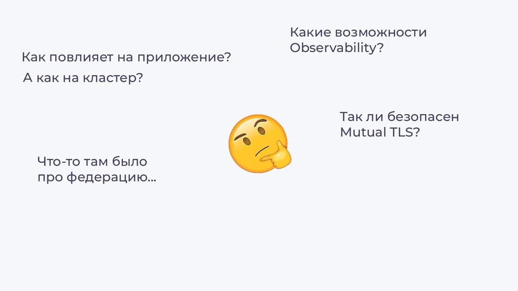 Как повлияет на приложение? А как на кластер? Т...